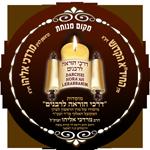 לוגו-ציון-הרב-החידא2